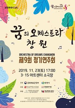 2019 꿈의오케스트라-창원 제9회 정기연주회 포스터